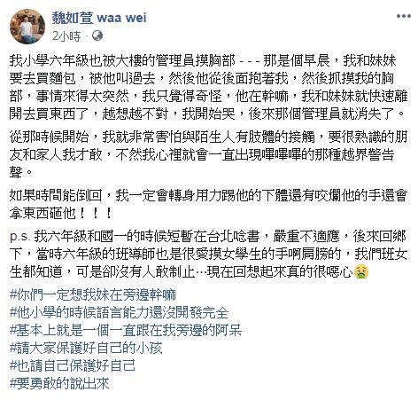 魏如萱。(圖/臉書、IG)