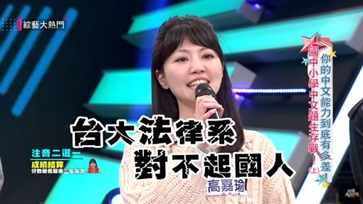 高嘉瑜 綜藝大熱門 (圖/YT)