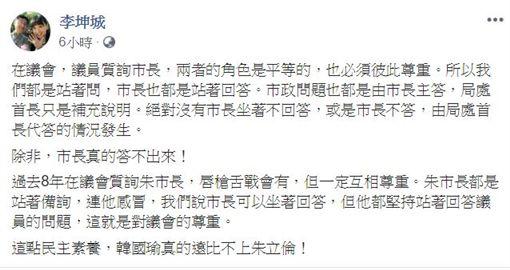 新北市議員李坤城,臉書發文,臉書