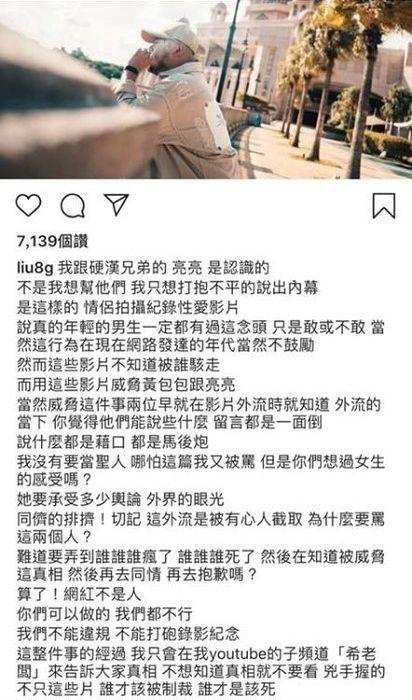 網紅游否希IG貼文(圖/翻攝自游否希IG)