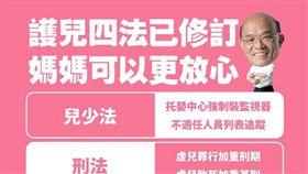 蘇貞昌臉書發文,臉書