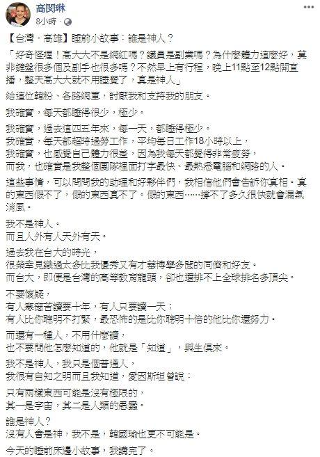 高閔琳臉書發文,臉書