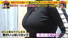 日本「跟拍到你家」節目訪問巨乳護理師。(翻攝自推特)