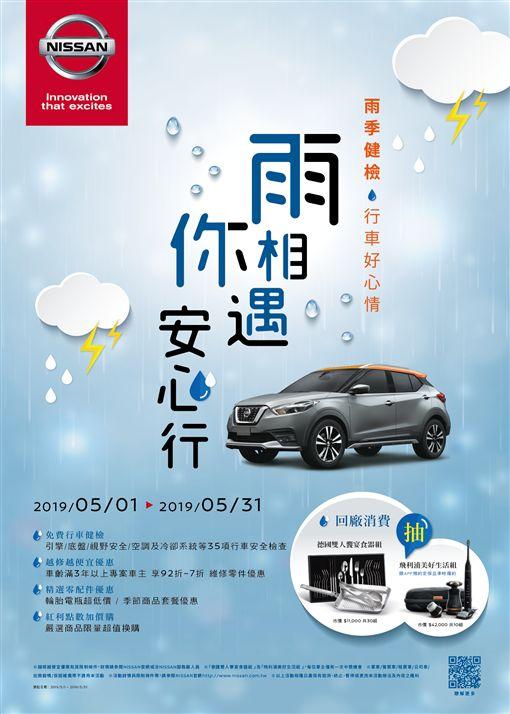 ▲NISSAN推出「雨你相遇安心行」行車健檢活動。(圖/NISSAN提供)