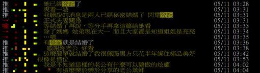 黃包包 閃亮亮 秘婚 圖/PTT
