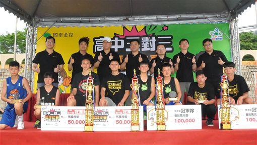 國泰青年節高中三對三籃球賽。(圖/主辦單位提供)