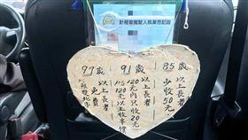 計程車,小黃,佛心,優惠,爆怨公社 圖/翻攝自臉書爆怨公社