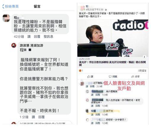 威脅黃光芹、蔣萬安…兇手竟是同一人!曾嗆:我不怕警察圖/翻攝自游淑慧 港湖加游臉書