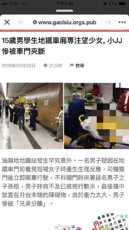有名15歲男性,在香港地鐵油麻地站時發生罕見意外,他疑似在地鐵門口看到一位喜歡的女性,對方身穿短裙,模樣可愛,完全就是他的菜,因此他也不由自主的臉蛋潮紅、不知所措,而小弟弟也因此起了反應 圖/微博