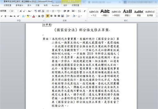黃國昌提案修國家安全法 圖/翻攝自黃國昌臉書