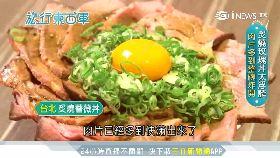 日浮誇丼飯