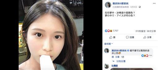 雞排妹含冰棒 圖/翻攝自臉書