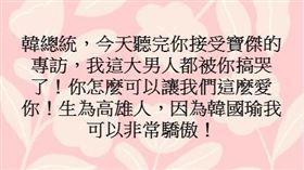 韓粉發文▲(圖/翻攝自2020韓國瑜總統後援會(總會)臉書)