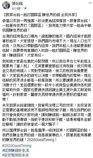 郭台銘臉書發文,臉書