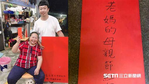 台中男送母全台最大紅包/網友林小狼授權提供