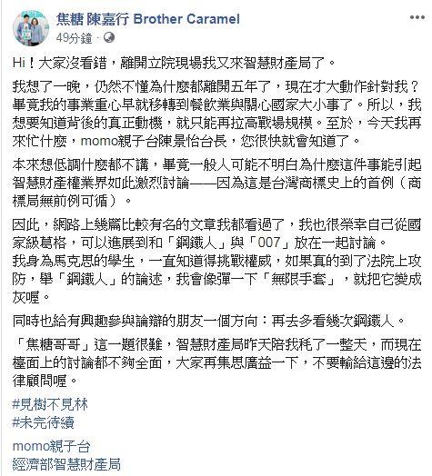 焦糖哥哥 (圖/臉書)