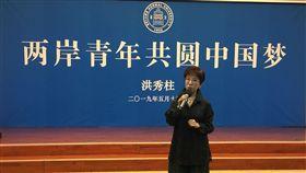 前國民黨主席率團赴中國訪問並至北京師範大學演講。(圖/洪秀柱辦公室提供)