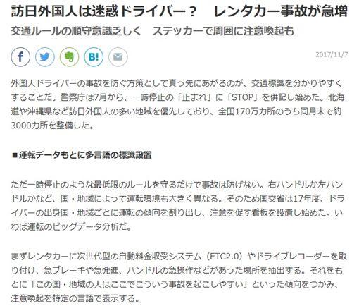 日本,沖繩,違規,日經新聞日報(圖/翻攝style.nikkei.com)