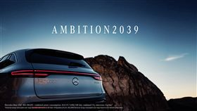▲Mercedes-Benz Ambition 2039計畫(圖/翻攝網路)