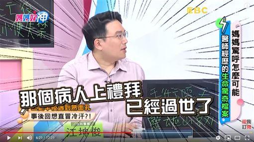 外科醫師江坤俊分享特殊經歷。(圖/翻攝自《媽媽好神》YouTube)