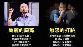 ▲網友列出韓國瑜13項被打臉事蹟(圖/翻攝臉書)