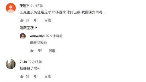 ▲王威晨離譜判斷失誤,網友酸12碼罰球猜錯邊。(圖/翻攝自CPBLTV)