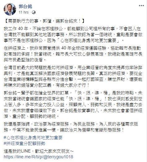 翻攝自郭台銘臉書