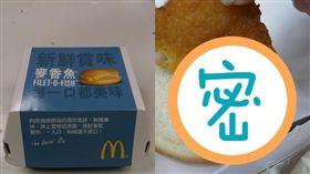 麥當勞,麥香魚,醬料,顧客 爆怨公社