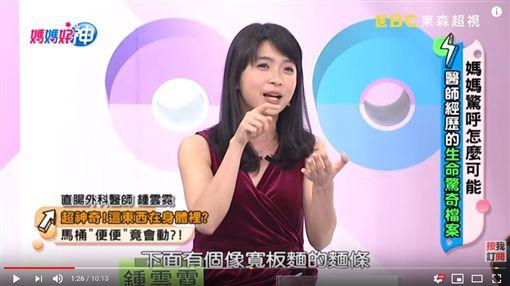 直腸外科醫師鍾雲霓分享看診經驗。(圖/翻攝自《媽媽好神》YouTube)