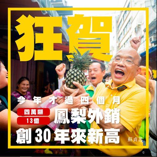 行政院長蘇貞昌15日也在LINE群組分享鳳梨外銷已破4萬公噸的好消息。(圖/翻攝蘇貞昌LINE群組)