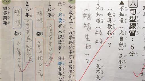 兒子在「造句作業」上寫爸爸有小三,媽媽完氣炸了。(圖/翻攝自爆廢公社)