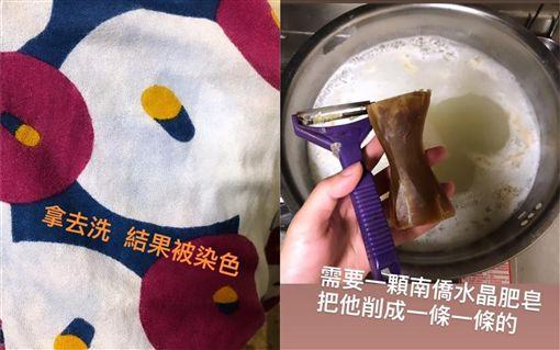 女友用「南僑水晶肥皂」煮沸衣服,竟然獲得全新的洋裝。(圖/翻攝自爆廢公社)