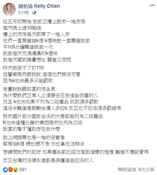 錢柏渝/翻攝自臉書