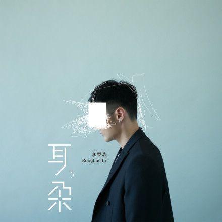 李榮浩,《耳朵》,第三十屆最佳男歌手。(圖/HeyWarWars微博)