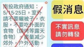 南投縣政府澄清飛機噴藥的假訊息。(圖/翻攝自南投縣政府臉書)