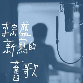 李宗盛(相信音樂提供)