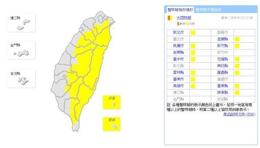 大雨特報(圖/氣象局