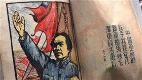毛澤東版畫見證兩個中國特藏室收藏的民國時期中共版畫書冊,可發現毛澤東是「革命舵手」用詞,甚至出現中華民國國旗與中華蘇維埃「偽國旗」並列。中央社記者林克倫台北攝 108年5月15日