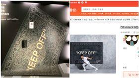 IKEA,地毯,OFF WHITE,轉賣,網拍(圖/記者馮珮汶攝影、翻攝自蝦皮網站)
