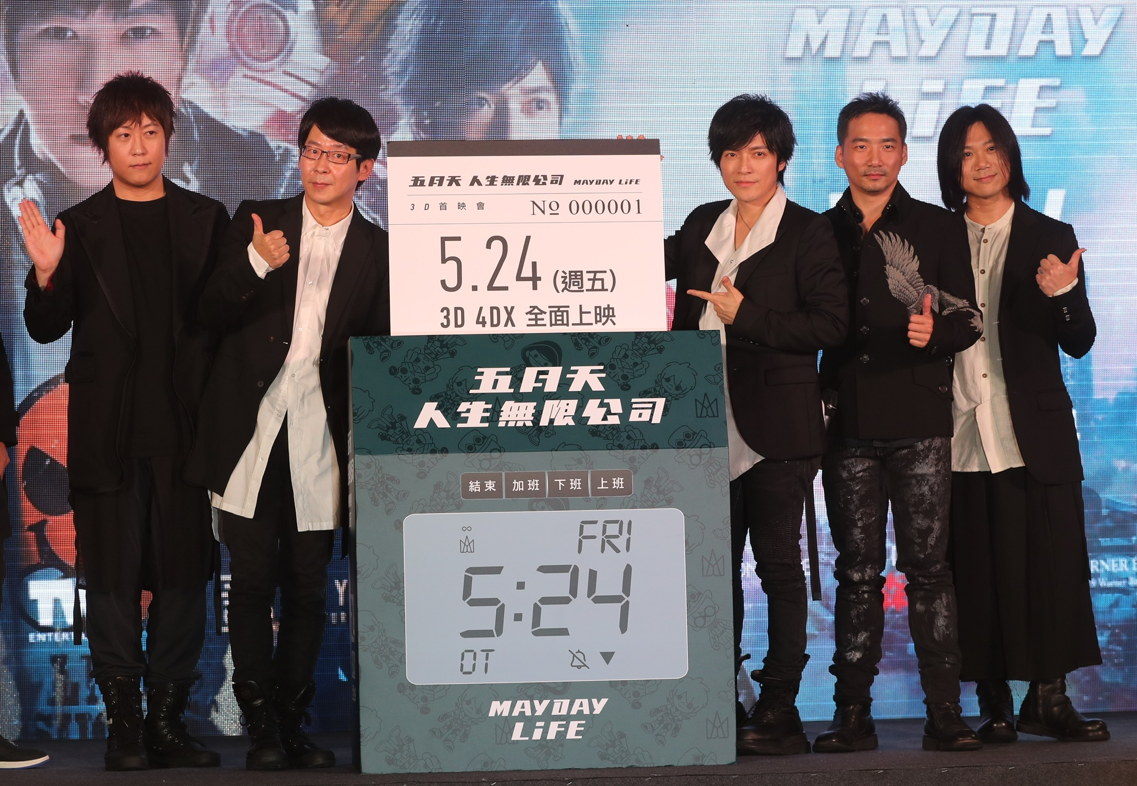 五月天出席電影首映會(2)樂團五月天第3部3D演唱會電影「五月天人生無限公司」將於24日上映,15日傍晚在台北舉行電影首映會,團員阿信(左起)、冠佑、怪獸、石頭、瑪莎一同現身宣傳。中央社記者張皓安攝  108年5月15日