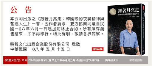 資深媒體人黃光芹替韓國瑜撰寫傳記書《跟著月亮走》,從今年1月出版後,銷售驚人,沒想到卻爆出版稅爭議。對此,時報出版今(15)日發公告表示,應作者要求,雙方同意自6月1日起中止合約,所有庫存銷售完畢不再印行。(圖/時報出版官網)