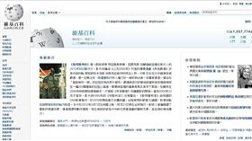 維基百科,首頁(圖/翻攝自維基百科)