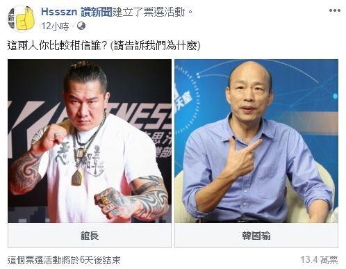 Hssszn讚新聞舉辦館長 韓國瑜相信誰投票,臉書