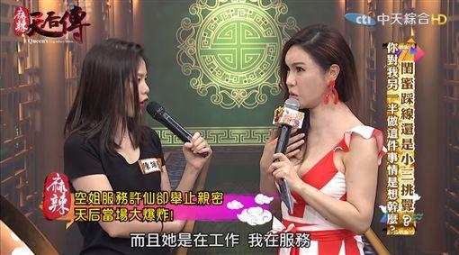 利菁/翻攝自麻辣天后傳YouTube