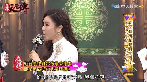利菁遭李懿調侃「紅鞋事件」。(圖/麻辣天后傳YT)