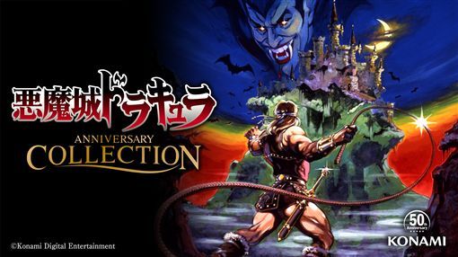 Konami Digital Entertainment Limited,KONAMI,週年慶,合輯,Anniversary Collection,惡魔城,Castlevania AnniversaryCollection