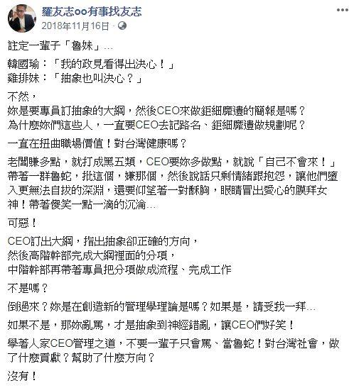 雞排妹,羅友智,韓國瑜,魯妹 (合成圖/翻攝自臉書)