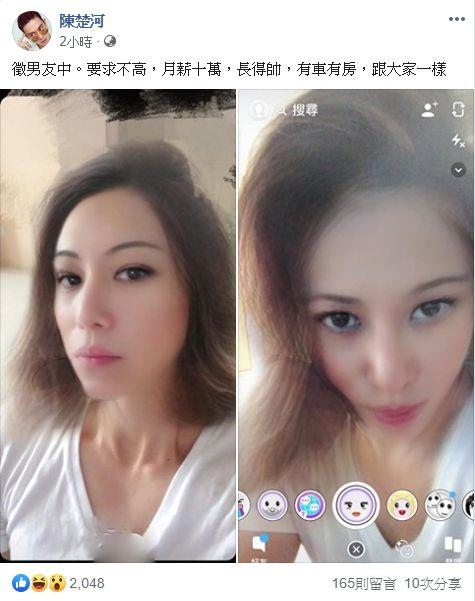 陳楚河 臉書