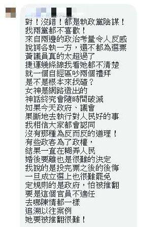 黃捷臉書被灌爆 網友留言藏頭詩「女神都是造出來的」(圖/翻攝自黃捷臉書)