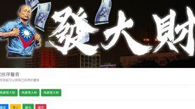 韓國瑜 發大財產生器 翻攝自網路